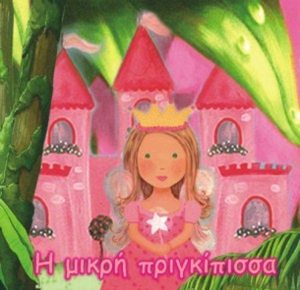 προσκλητήριο βάπτισης παραμύθι η μικρή πριγκίπισσα στη χώρα των ξωτικών 8σελιδο παραμύθι με ιστοριούλα...