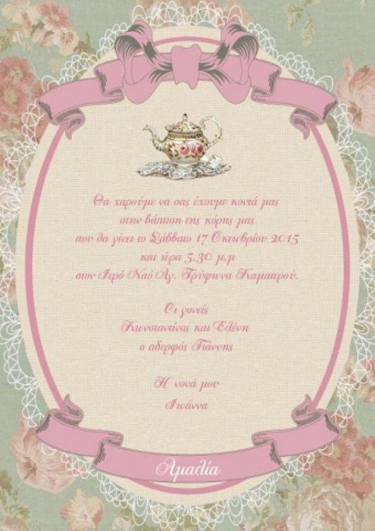 ρομαντικό προσκλητήριο tea time