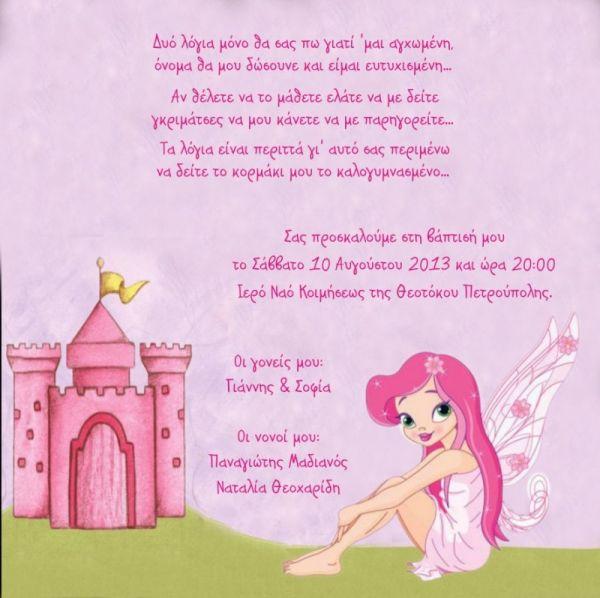 προσκλητήριο με πριγκίπισσα και κάστρο
