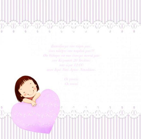προσκλητήριο κοριτσάκι