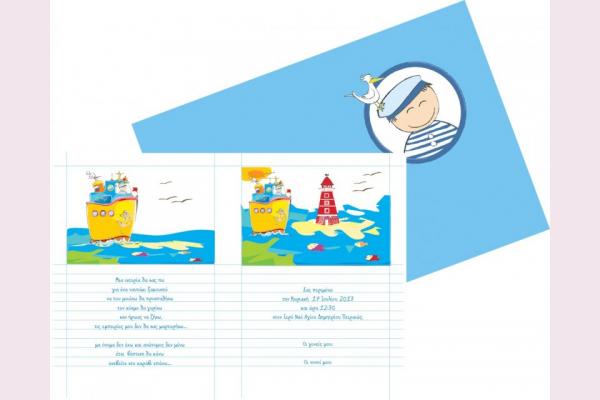 προσκλητήριο τετράδιο με θέμα ναύτης