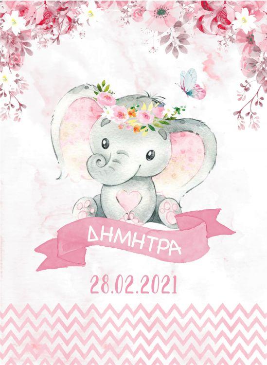 Προσκλητήριο ελεφαντάκι με λουλούδια