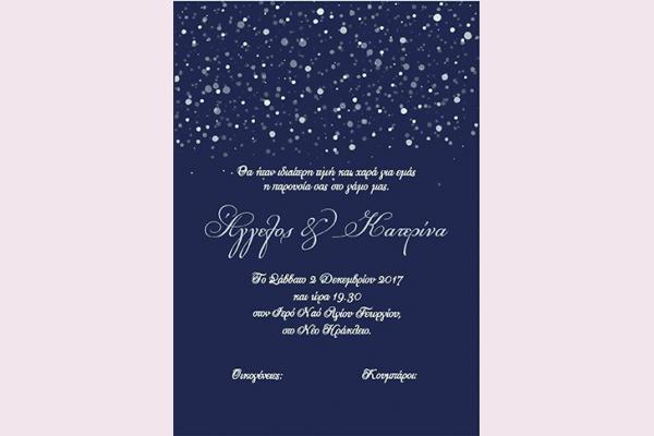 Χειμωνιάτικο προσκλητήριο γάμου