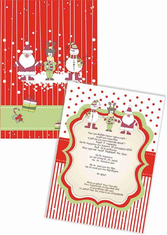 Προσκλητήριο βάπτισης Χριστουγεννιάτικη κάρτα