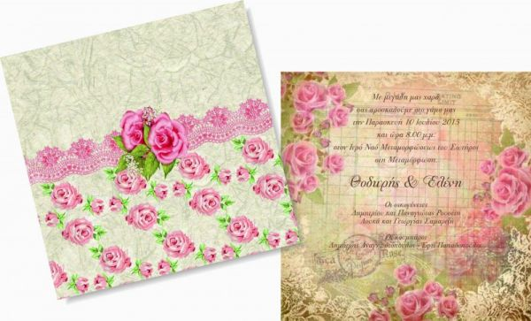 Ρομαντικό προσκλητήριο γάμου οικονομικά προσκλητήρια