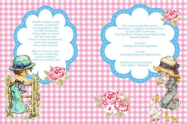 προσκλητήρια με θέμα sarah kay ρομαντικά προσκλητήρια vintage