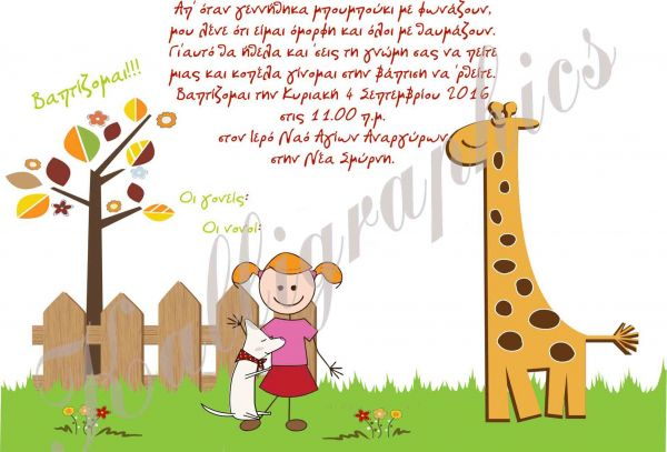 Προσκλητήριο βάπτισης για κορίτσι καμηλοπάρδαλη