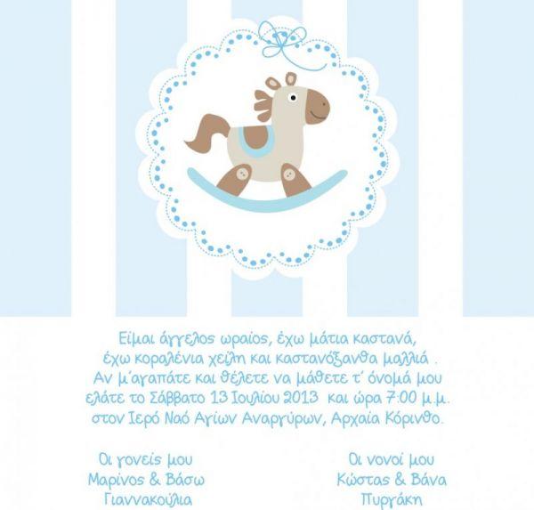 προσκλητήριο βάπτισης αλογάκι και σε άλλα χρώματα