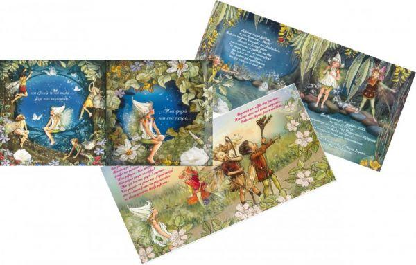 προσκλητήριο παραμύθι με ξωτικά και μαγεία 4σελ. ή 6 σελ. ή 8 σελ