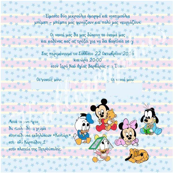 Προσκλητήριο βάπτισης mickey babies