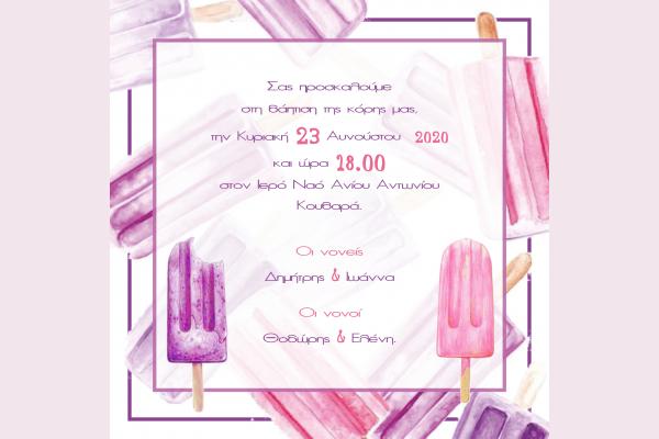Προσκλητήριο με παγώτα σε ροζ και μωβ αποχρώσεις.
