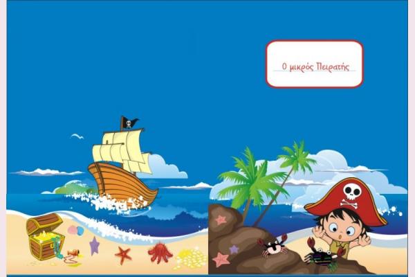 προσκλητήριο με πειρατές σε στυλ τετραδιάκι