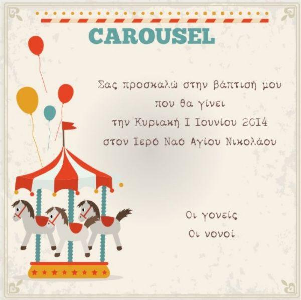 προσκλητήριο καρουζελ carousel οικονομικό vintage