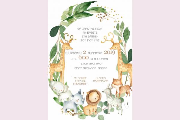 προσκλητήριο βάπτισης με ζωάκια της ζούγκλας