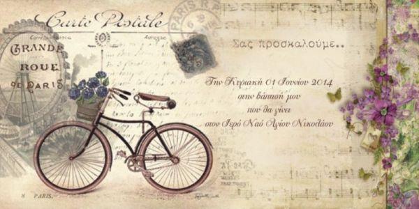 vintage Προσκλητήριο με ποδήλατο ρομαντικό προσκλητήριο