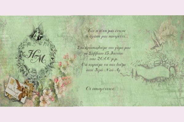 προσκλητήρια γάμου οικονομικά vintage στυλ