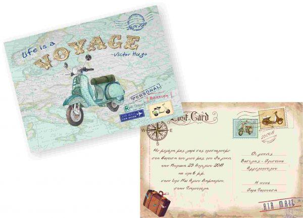 Post card με θέμα βέσπα