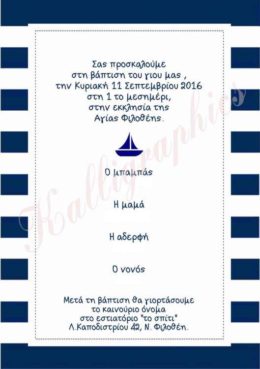 Προσκλητήριο βάπτισης για αγόρι ναυτικό