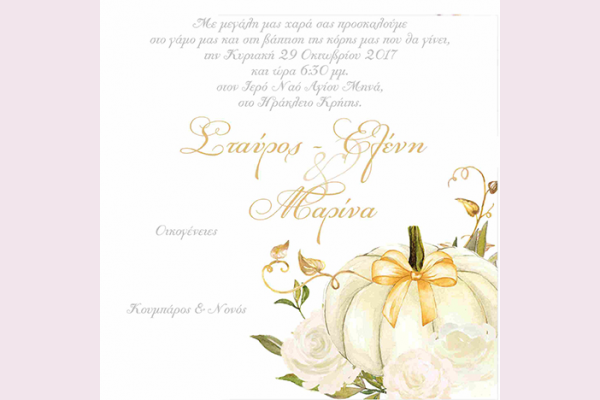 Προσκλητήριο γάμος-βάπτιση κολοκύθα