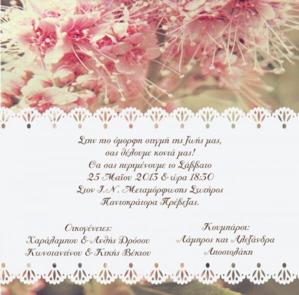 προσκλητήριο γάμου λουλούδια ρομαντικό 16χ16