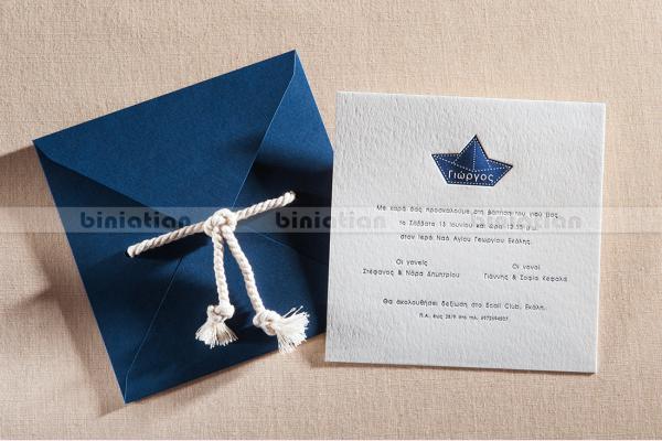 Προσκλητήριο letter press καραβάκι
