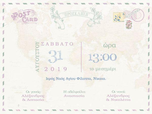 Vintage card postal προσκλητήριο για κορίτσι.
