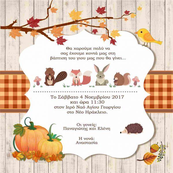 Φθινοπωρινό προσκλητήριο