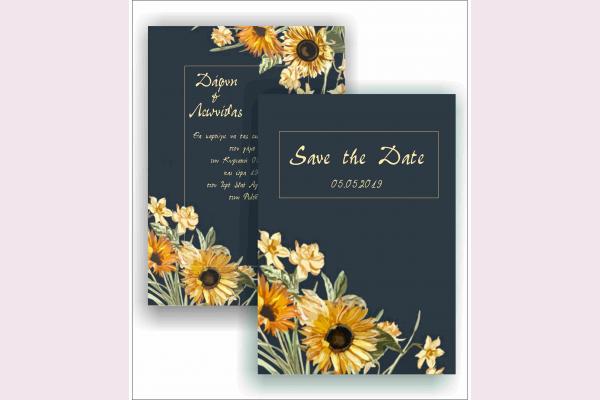 Προσκλητήριο γάμου με ηλίανθους