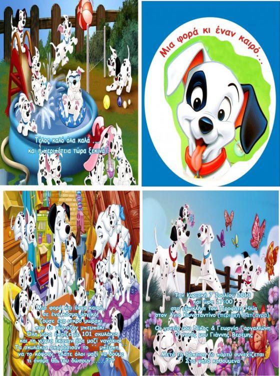 προσκλητήριο παραμυθάκι με θέμα 101 σκυλάκια Δαλματίας