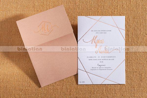 Προσκλητήριο γάμου Nude Metal 2450