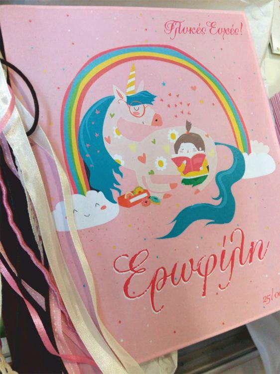 Βιβλίο ευχών ροζ με μονόκερο
