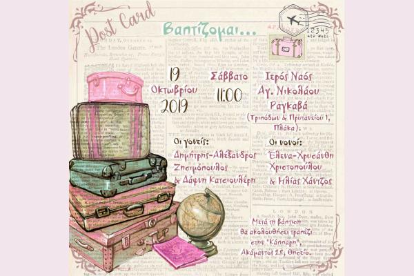 Vintage post card προσκλητήριο travel.