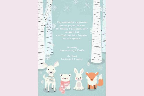 """""""Χιονισμένο"""" προσκλητήριο βάπτισης με ζωάκια"""