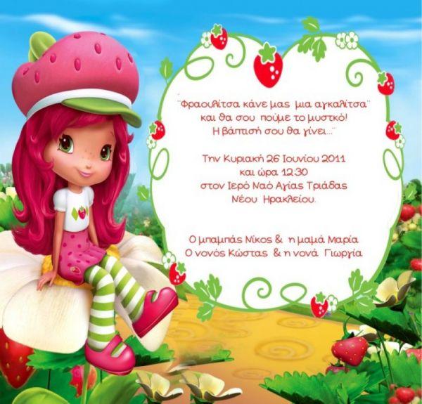 θέμα Φράουλα - προσκλητήριο Φραουλίτσα 16Χ16 σε φάκελο ρόζ ή φούξια χαρτί μέταλ