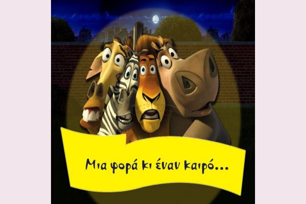 προσκλητήριο βάπτισης μαδαγασκάρη madagascar ο άλεξ το λιονταράκι και οι φίλοι σε περιπέτειεσ