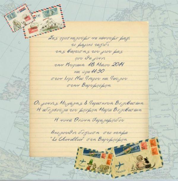 προσκλητήριο με θέμα ταξίδι