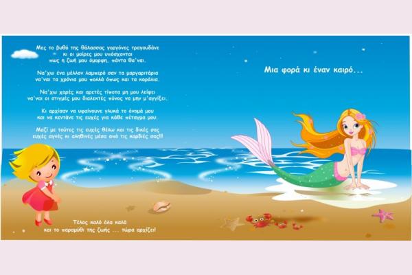 προσκλητήριο βάπτισης παραμύθι με θέμα γοργόνα: τι ρωτά η γοργόνα το κοριτσάκι?