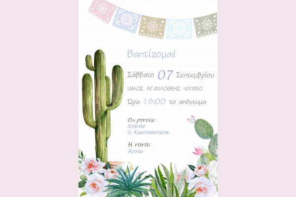 Προσκλητήριο βάπτισης Μεξικάνικο