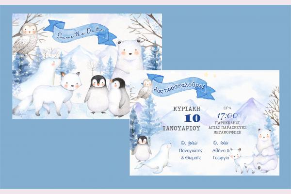 Χειμερινό προσκλητήριο με ζωάκια στα χιόνια