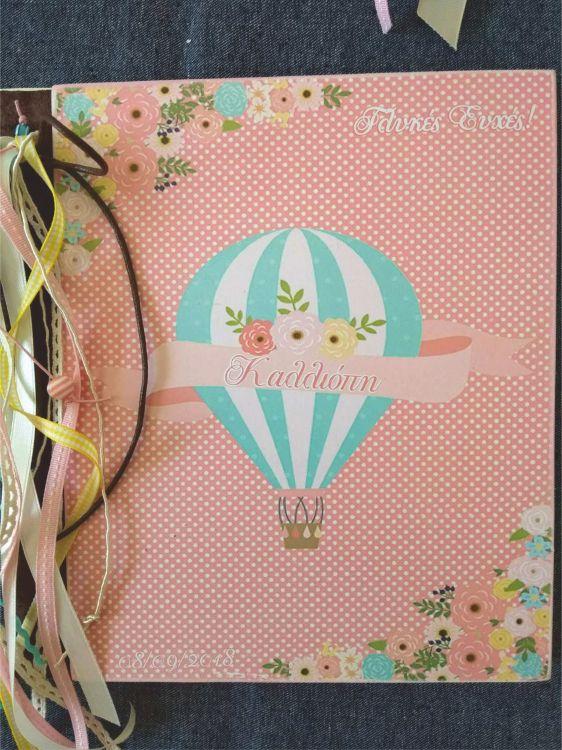 Βιβλίο ευχών αερόστατο