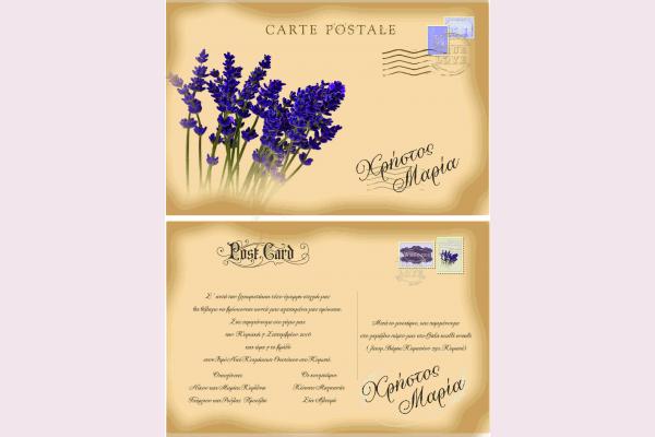 Λεβάντα cartpostal